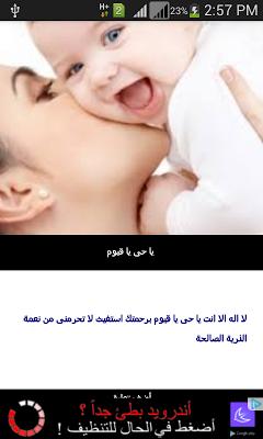 ادعيه لطلب  الحمل و الولادة - screenshot