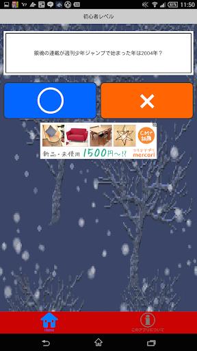 玩免費娛樂APP|下載クイズ for 銀魂 app不用錢|硬是要APP