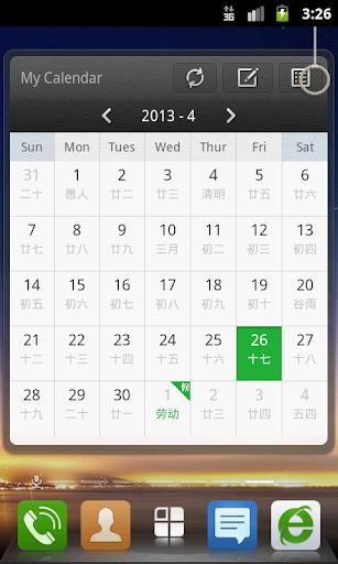 360日曆(小工具 小插件 小部件)