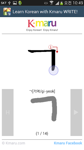 【免費教育App】Learn Korean - Kmaru WRITE-APP點子
