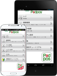 【無料】POSレジアプリ 「Padpos Free」- screenshot thumbnail