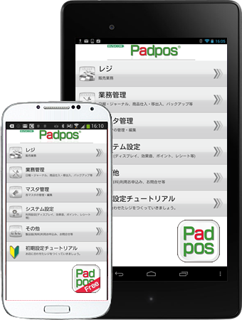 【無料】POSレジアプリ 「Padpos Free」- screenshot