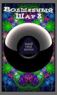 Гадание Волшебный Шар 8- screenshot thumbnail