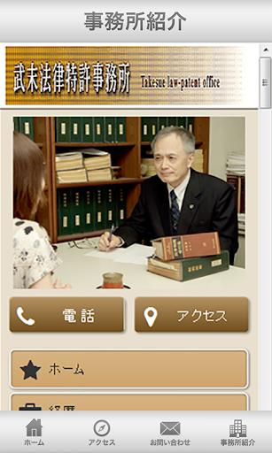 無料商业Appの武末法律特許事務所 記事Game