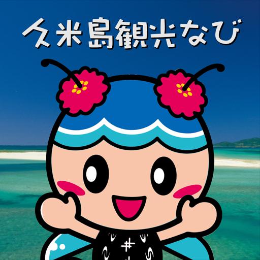 久米島観光なび 旅遊 App LOGO-APP試玩