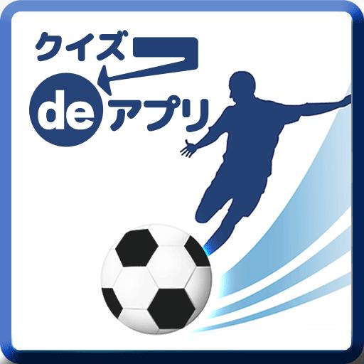 蹴球問答‐サッカー雑学クイズ クイズdeアプリ 休閒 LOGO-阿達玩APP