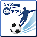 蹴球問答‐サッカー雑学クイズ クイズdeアプリ icon