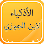 Intelligent stories of Ibn al APK icon