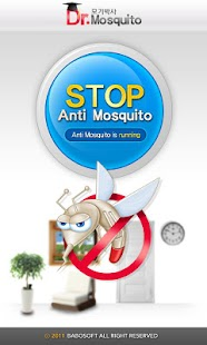 Anti Mosquito(Dr.Mosquito) - screenshot thumbnail