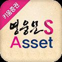 영웅문S_Asset logo