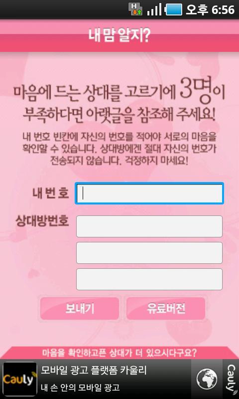 내맘알지? - 소셜 매칭 어플 - screenshot