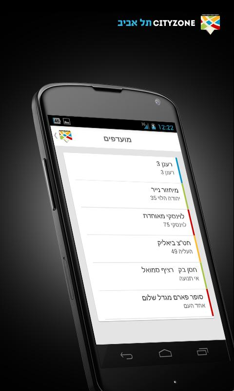 CityZone Tel Aviv - screenshot