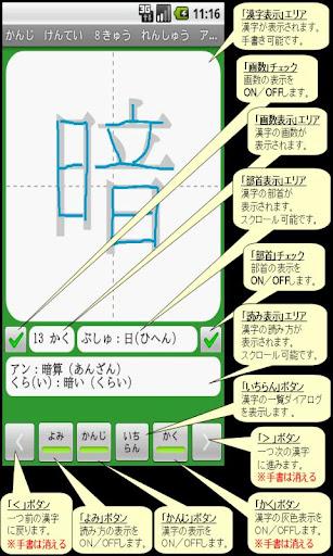 【無料】かんじけんてい8きゅう れんしゅうアプリ 一般用