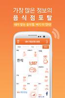 Screenshot of IBK푸딩