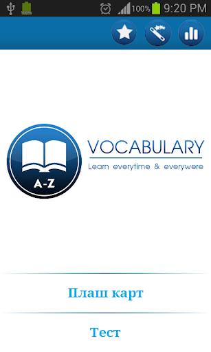 Toefl Vocabulary