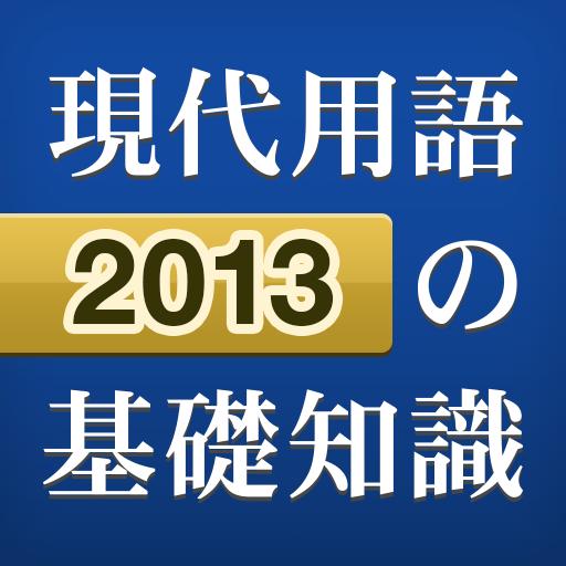 現代用語の基礎知識 2013(「デ辞蔵」用追加辞書) LOGO-APP點子
