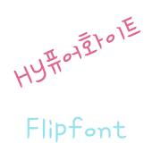 HYPurewhite Korean FlipFont