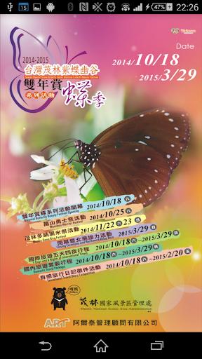 2014~2015_茂林紫蝶幽谷-雙年賞蝶