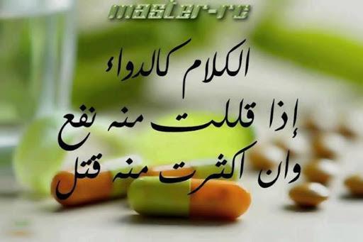 hikam wamthal arabic