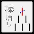 棒けしゲーム icon