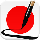 Japanese Brush