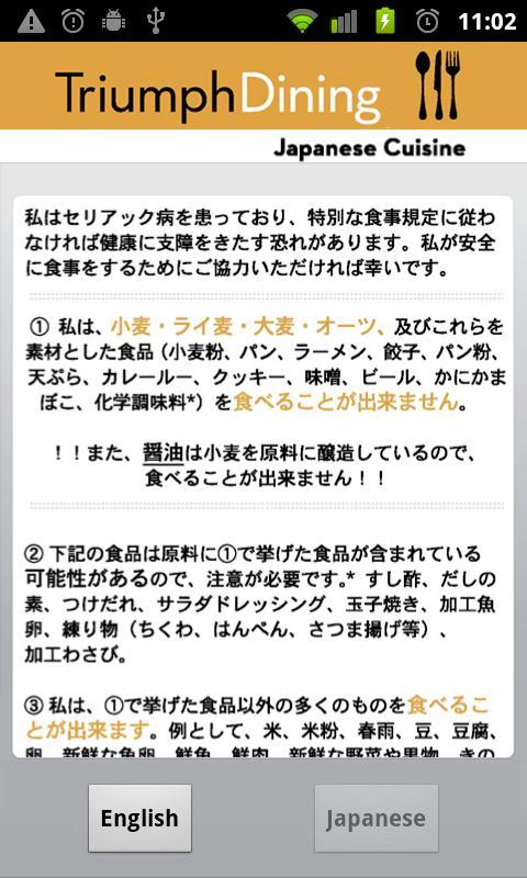 Gluten Free Japanese- screenshot