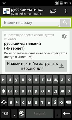 Русский-Латинский Словарь