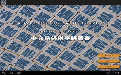 中文易中文錯別字挑戰賽(繁體完全版)