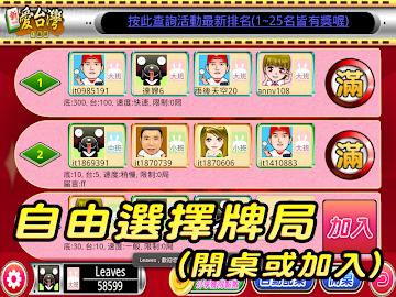 iTaiwan Mahjong Free Screenshot 13