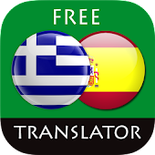 Greek - Spanish Translator