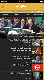 Donia Al-Watan- screenshot thumbnail