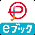 ポンパレeブックストア(電子書籍・漫画・小説・コミック)