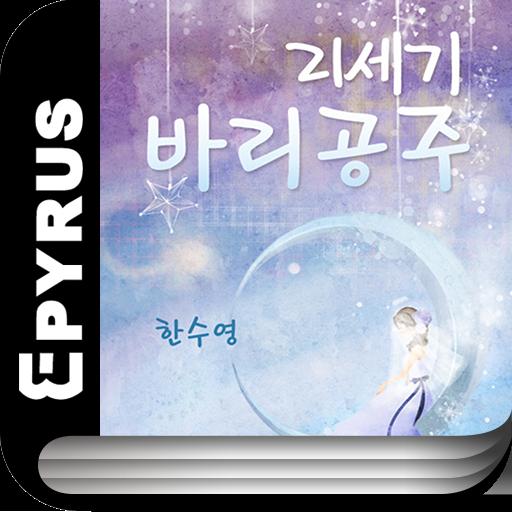 [로맨스]21세기 바리공주(전2권,완)-에피루스 베스트 書籍 App LOGO-APP試玩