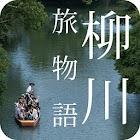 柳川市旅遊故事 icon