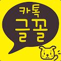 카톡글꼴_Rix떡볶이 logo