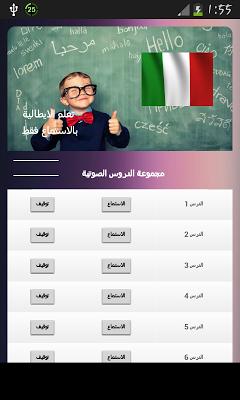 تعلم الايطالية بدون معلم - screenshot