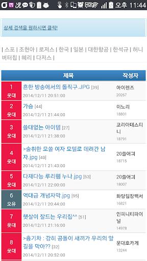 코픽 - 커뮤니티 토픽 뉴스 모아보기