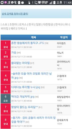 코픽 - 커뮤니티 토픽 뉴스 모아보기 1.5.0 screenshot 1120674