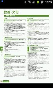 わが街事典 for Android- screenshot thumbnail