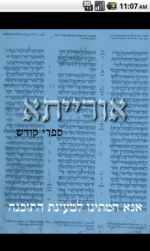 Orayta Jewish books- screenshot