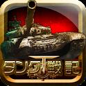 タンク戦記 icon