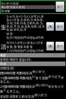 Screenshot of 일본어 한자 사전