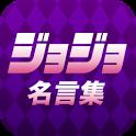 ジョジョ名言集【保存版】 icon