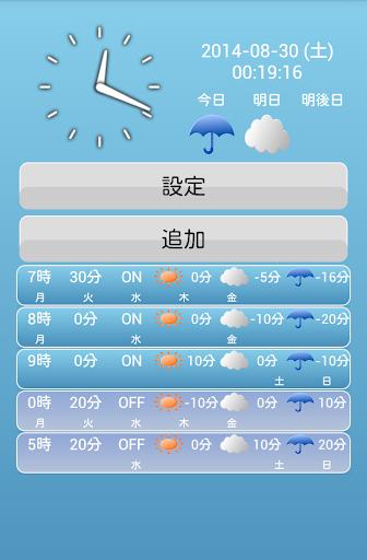 天気アラーム【雨なら早めに起きたい人へ】