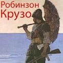 Робинзон Крузо logo