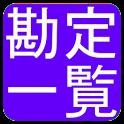 勘定科目一覧&クイズ(日商簿記3級) icon