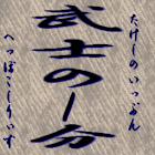 武士の1分(たけしのいっぷん) icon