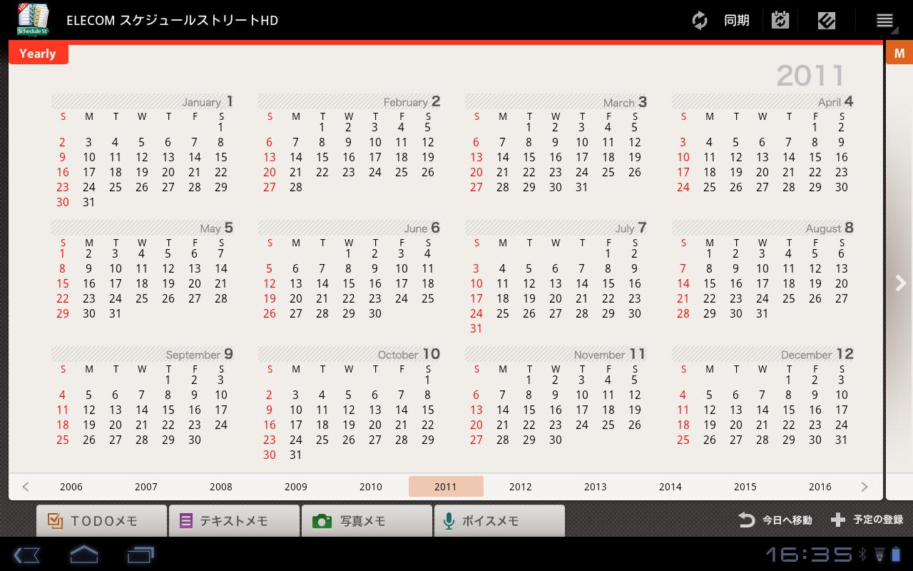 Schedule St. HD- screenshot