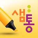 [샘통]초.중등 자기주도학습 logo