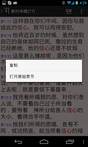 中英文圣经|玩書籍App免費|玩APPs